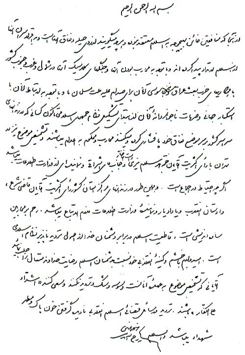 Dastkhat-Khomeini-1