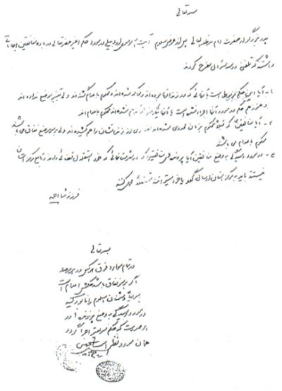 Fatva-Khomeini 67