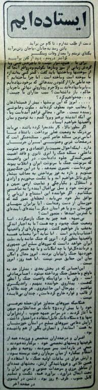 NavabHossein Sarmaghale 9Khordad60 1