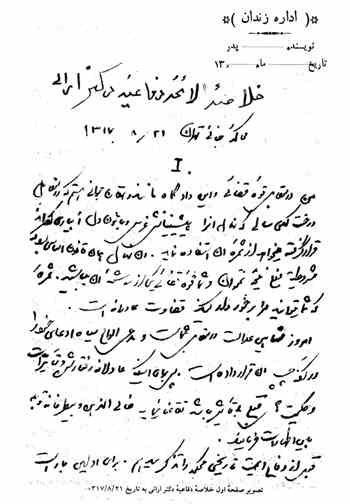 Edareh-Zendan2-1