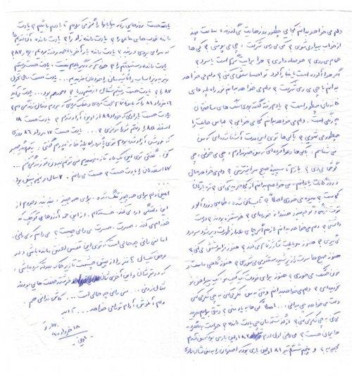 nameh_bahre_hedayat_110624