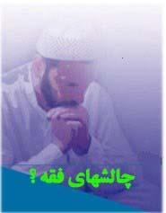 Maghaleh fegheh
